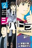 シバトラ(2) (少年マガジンコミックス)