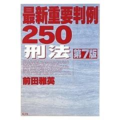 最新重要判例250 刑法