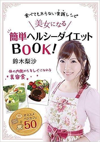 美女になる 簡単ヘルシーダイエットBOOK! (食べても太らない実践レシピ)