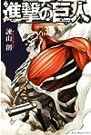 進撃の巨人(3): 3 (講談社コミックス)