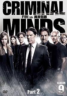 クリミナル・マインド9 FBI行動分析課