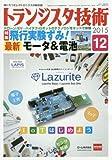 トランジスタ技術 2015年 12 月号 -