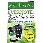 できるポケット スマートフォンでEvernoteを使いこなす本