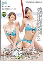 佐藤江梨花×大石もえ ビーチバレーアスリート W Fカップ レズビアン [DVD]