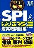 2015年最新版 史上最強SPI&テストセンター超実戦問題集
