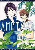 AMETORA―雨寅― (ディアプラス・コミックス) (ディアプラスコミックス)