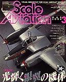 Scale Aviation (スケールアヴィエーション) 2008年 03月号 [雑誌]