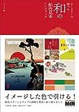 キーカラーで選べる 和の配色見本ハンドブック [単行本] / ナイスク (著); MdN (刊)