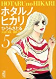 ホタルノヒカリ(5) (講談社漫画文庫)