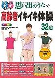 Amazon.co.jpDVD&CD2枚付き 思い出のうたで高齢者イキイキ体操 32曲 オールカラー