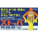 【第2類医薬品】ストッパ胃腸薬 12錠