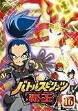 バトルスピリッツ 覇王(ヒーローズ) Vol.16 [DVD]