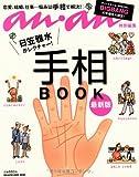 anan特別編集 日笠雅水がレクチャー! 手相BOOK最新版 (マガジンハウスムック)