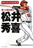 松井秀喜 (スポーツスーパースター伝 1)