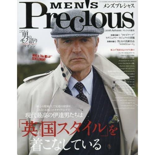 メンズプレシャス 2016年秋号 2016年 11 月号 [雑誌]: Precious(プレシャス) 増刊