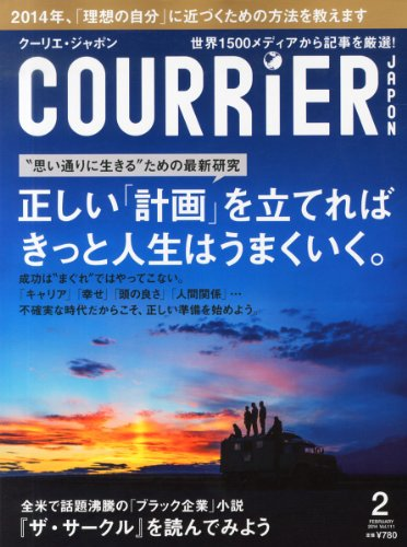 COURRiER Japon (クーリエ ジャポン) 2014年 02月号 [雑誌]