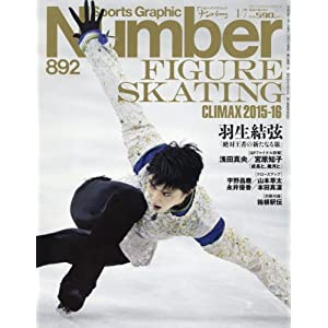 Number(ナンバー)892号 FIGURE SKATING CLIMAX 2015-16 (Sports Graphic Number(スポーツ・グラフィック ナンバー))