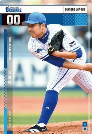 オーナーズリーグ22 OL22 白カード NW 東野峻 横浜DeNAベイスターズ