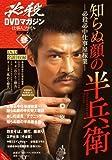 必殺DVDマガジン 仕事人ファイル3 知らぬ顔の半兵衛 (T☆1 ブランチMOOK) (T☆1 ブランチMOOK)