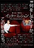 インターミッション[DVD]