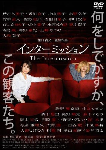 インターミッション [DVD]