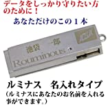 USBで管理する終活ノート「ルミナス USBメモリ版(名入れ)」 USBだから安心のセキュリティ。