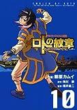 ドラゴンクエスト列伝 ロトの紋章~紋章を継ぐ者達へ~10巻 (デジタル版ヤングガンガンコミックス)