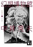 幻想博物館 新装版 (講談社文庫 な 3-9 とらんぷ譚 1)