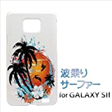 GALAXY S II SC-02C対応 携帯ケース【283波乗りサーファー】