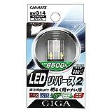 カーメイト(CARMATE) GIGA LED リバース2 T20シングル BW314