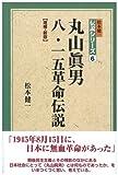 丸山眞男八・一五革命伝説 増補・新版 (松本健一伝説シリーズ)