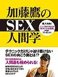 加藤鷹のSEX人間学