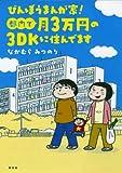 びんぼうまんが家!都内で月3万円の3DKに住んでます / なかむら みつのり のシリーズ情報を見る