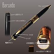 【Barsado】ペン型 デジタルビデオ&カメラ ワイド画面 microSD32GB対応 720×480 ペン 小型カメラ スパイ 防犯 録画 証拠撮影 (日本語説明書付き)