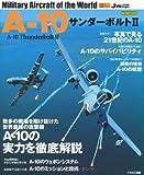 A-10サンダ-ボルト2 (世界の名機シリーズ)