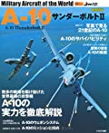 A-10サンダ-ボルト2 (世界の名機シリーズ)