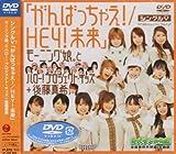シングルV 「がんばっちゃえ!/HEY! 未来」 [DVD]