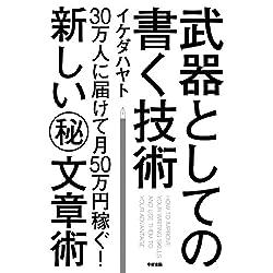 武器としての書く技術 (中経出版) [Kindle版]