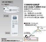 パナソニック(Panasonic)光線式ワイヤレスリモコンSWセット WH7015WKP 【純正パッケージ品】