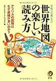 学校では教えない 世界地図の楽しい読み方 (KAWADE夢文庫)