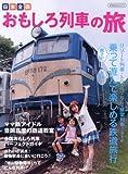 日本全国おもしろ列車の旅―乗って遊んで楽しめる鉄道旅行