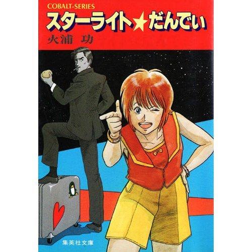 スターライト・だんでぃ (集英社スーパーファンタジー文庫)