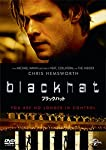 ブラックハット [DVD]
