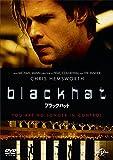 ブラックハット[DVD]