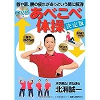 DVDつき あべこべ体操 決定版—首や肩、腰の疲れがあっという間に解消! (主婦の友生活シリーズ)