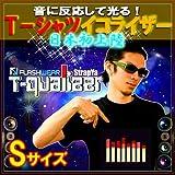 【FLASHWEAR T-Qualizer】音で超光る☆Tシャツイコライザー (Sサイズ) / 株式会社StrapyaNext