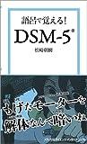 語呂で覚える!DSM‐5 -