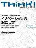 Think! 2013 Winter No.44 [雑誌]