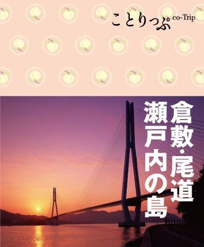 ことりっぷ倉敷・尾道・瀬戸内の島 (ことりっぷ国内版)