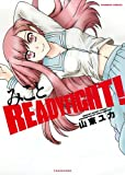 みことREADY FIGHT! (1) (バンブーコミックス)